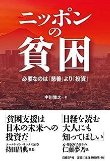 ニッポンの貧困 必要なのは「慈善」より「投 資」 | 中川雅之 |本 | 通販 | Amazon