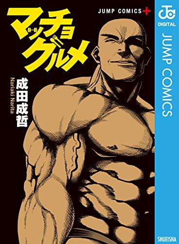 マッチョグルメ (ジャンプコミックスDIGITAL)