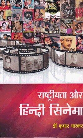 Download Rashtriyata aur Hindi Cinema ebook