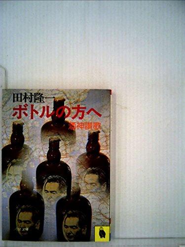 ボトルの方へ―酒神讃歌 (1982年)...