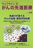 ライフライン21がんの先進医療 別冊―がん患者と家族に希望の光を与える情報誌 免疫力が変えるがんの治療・再発予防効果