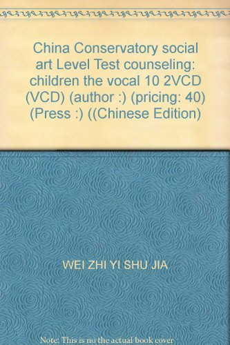 China Conservatory social art Level Test counseling: children the vocal 10 2VCD (VCD) (author :) (pricing: 40) (Press :) ((Chinese Edition)