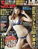 アサ芸 Secret! Vol.60 2019年 11/12 号 [雑誌]: 週刊アサヒ芸能 増刊