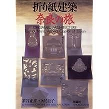 Origamic Architecture Tour of Nara, Ancient Capital of Japan by Masahiro Chatani (2000-10-27)