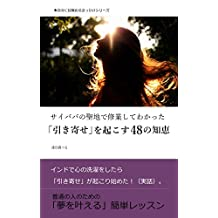 48 wisdoms to make miracles got in SAIBABA town through spiritual training: How my thoughts became reality when I purified my soul in India What led me ... series (Shanty Maum) (Japanese Edition)