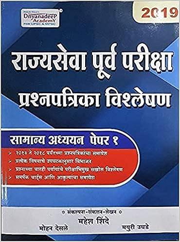 Mpsc Book Marathi
