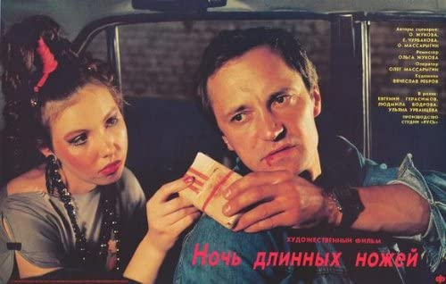 La noche de cuchillos largos 11 x 17 Poster película ruso - 28 cm x ...