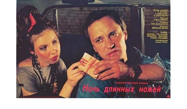 La noche de cuchillos largos Póster de película ruso 11 x 17 ...