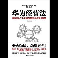 华为经营法【囊括华为高层30年来企业经营思想精髓!翻开本书,华为的经营法则、工作准则、管理制度、企业文化,一一展现】