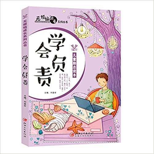 Book 学会负责/无烦恼成长系列丛书