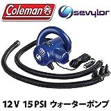 Coleman コールマン 電動ポンプ セビラー 12V 15PSI SUPウォーターポンプ SEVYLOR インフレータブル スタンドアップパドルボード