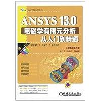 ANSYS 13.0电磁学有限元分析从入门到精通(附DVD-ROM光盘1张)