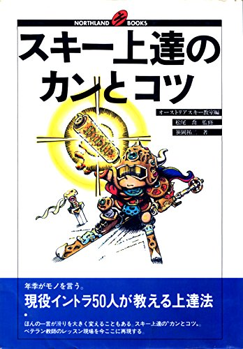 Casket and progress ski tips (NORTHLAND BOOKS) (1995) ISBN: 4890820361 [Japanese Import]