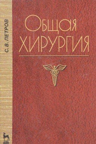 Obschaya hirurgiya pdf