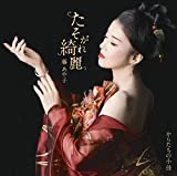 Ayako Fuji - Tasogare Kirei / Karatachi No Komichi [Japan CD] MHCL-2669
