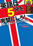 【CD付】英語は5分を完璧にしろ! 〜世界一簡単なシャドウイング学習法〜
