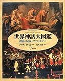世界神話大図鑑―神話・伝説・ファンタジー