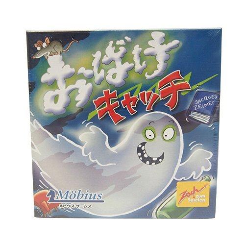 メビウスゲームズ おばけキャッチ 日本語版 product image