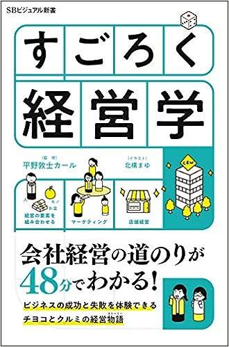 すごろく経営学 Sbビジュアル新書 平野敦士カール 本