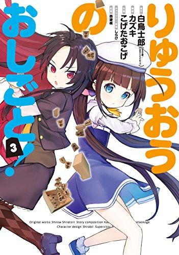 りゅうおうのおしごと!(3) (ヤングガンガンコミックス)