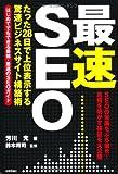 「最速」SEO ~たった28日で上位表示する驚速ビジネスサイト構築術~ (デジタル仕事術)