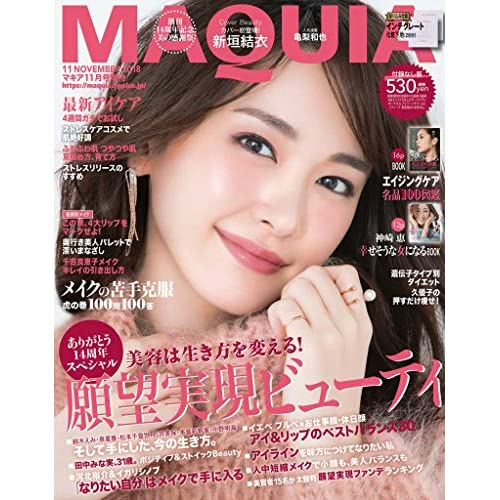 MAQUIA 2018年11月号 追加画像
