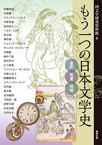 もう一つの日本文学史 (アジア遊学195)