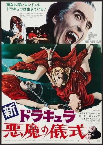 Satanic Rites Of Dracula Poster #01 Japanese Art ()