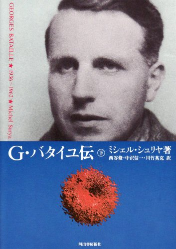G・バタイユ伝〈下 1936~1962〉
