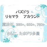 Y&M パズドラ リセマラ アカウント 魔法石400+、540+、630+ (魔法石380+)