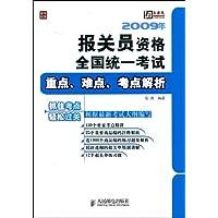 2009年報關員資格全國統一考試重點、難點、考點解析