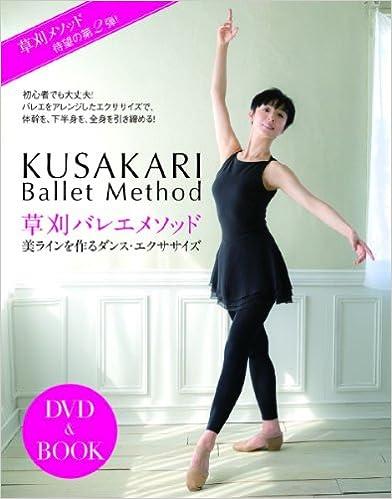 【DVD&BOOK】 草刈バレエメソッド 美ラインを作るダンス・エクササイズ