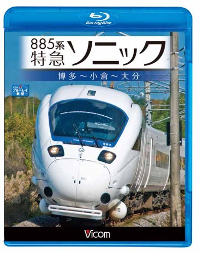 885 Series (Japan Limited Express 885 Series Sonic Drivers View)