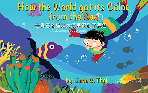 (Children Chinese books: How the World got its Color from the Sea: (Bilingual English and Mandarin Chinese books for kids) Dual language Edition)
