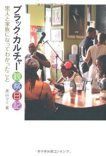 ブラック・カルチャー観察日記 (P‐Vine BOOKs)