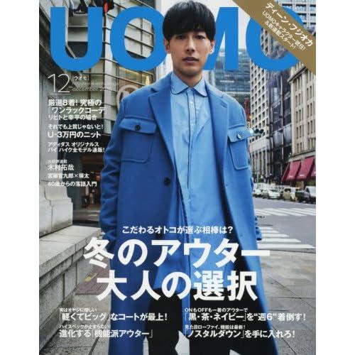 UOMO 2016年12月号 表紙画像