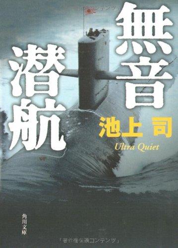 無音潜航 (角川文庫)