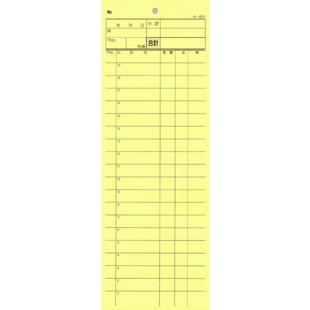 2枚複写式伝票 200冊【み-825】[みつや お会計伝票 複写式伝票 ミシン目入 大口割引] B07Q7N841S