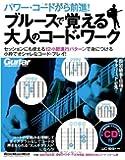 パワー・コードから前進! ブルースで覚える大人のコード・ワーク (CD付き) (リットーミュージック・ムック)