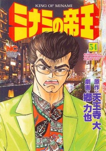 ミナミの帝王 54 (ニチブンコミックス)