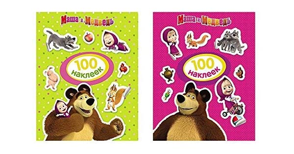 Kids Birthday Party Favor Childrens Presents Boys and Girls Gift Party Cake Topper Supplies Table Party Treats 2 Albums with Stickers 200 Stickers Pink masha and Bear 7.8-5.5 inch