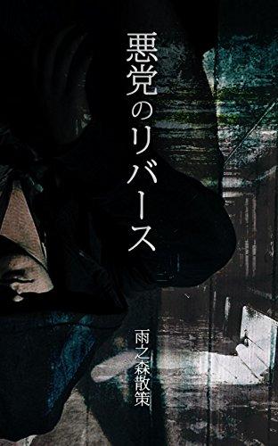AKUTOU NO REVERSE (Japanese Edition)