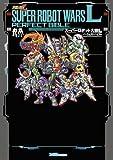 スーパーロボット大戦L パーフェクトバイブル (ファミ通の攻略本)