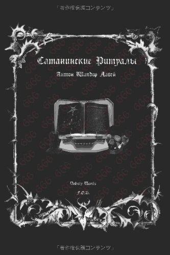 The Satanic Rituals (Russian Edition)