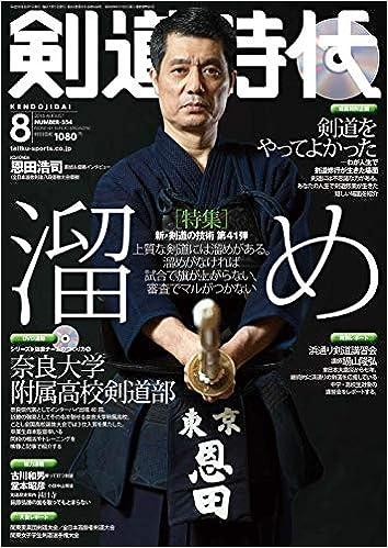 剣道時代2018年8月号