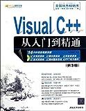 Visual C++从入门到精通(第3版)(附光盘)