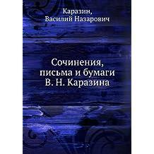 Sochineniya, pisma i bumagi V. N. Karazina (in Russian language)