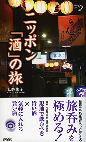 Download Nippon sake no tabi. PDF