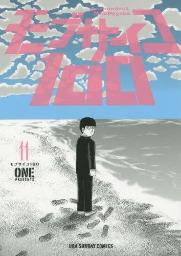 モブサイコ100 11 (裏少年サンデーコミックス)