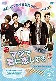[DVD]マジで君に恋してる<台湾オリジナル放送版> DVD-BOX2